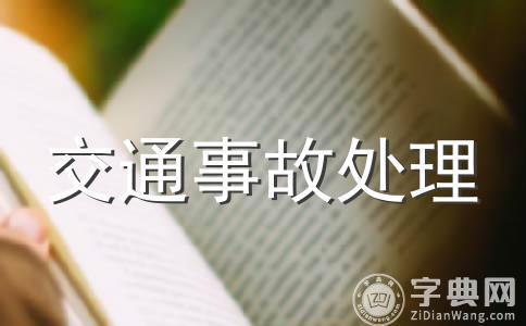 上海交通事故人员轻伤处理流程有哪些?
