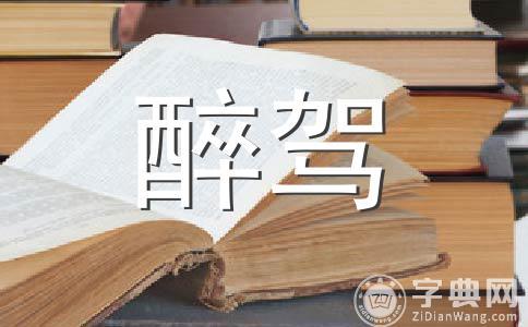 青岛高速醉驾的处罚标准是什么?