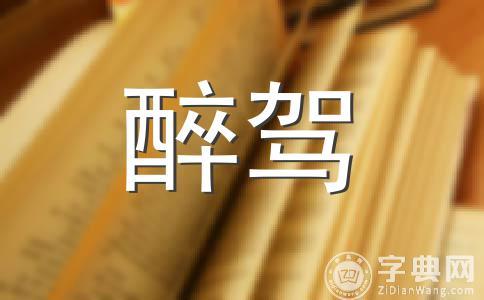 浙江2019年醉驾的入刑标准是什么?