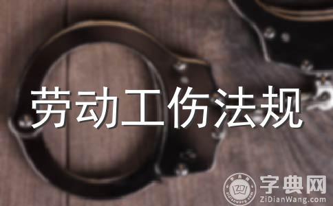 重庆市劳动争议处理实施办法