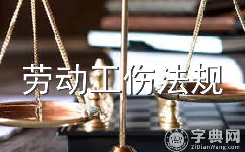 劳动合同法旷工几天开除员工