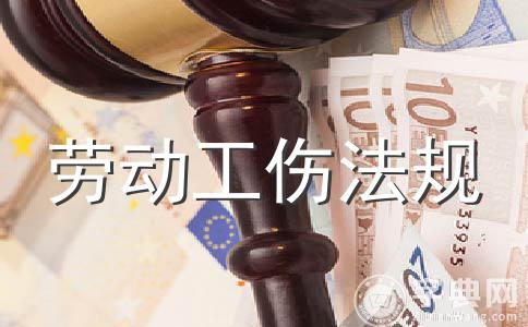 劳动合同法小时工赔偿的规定是怎样的?