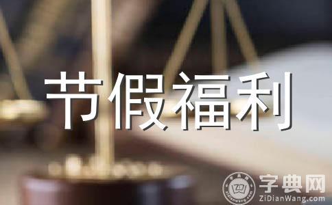 劳动合同法节假日三薪的规定是什么?