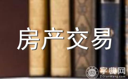 上海离婚房产证去名字流程是怎样的?