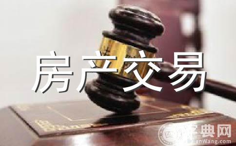 没有房产证离婚分割怎么处理
