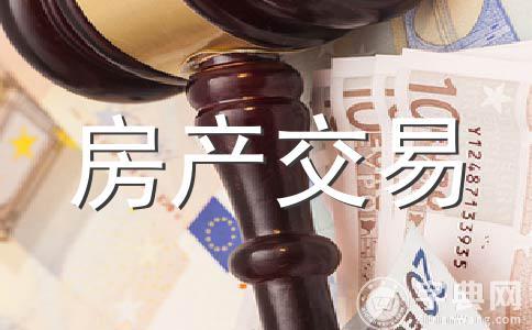 离婚房产过户如何免契税?