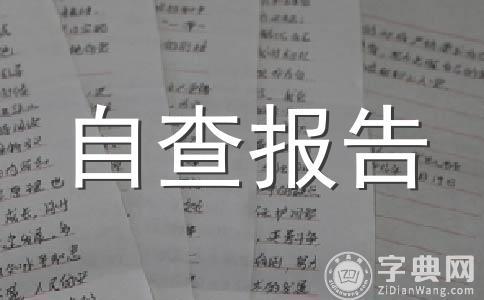 【热门】安全自查报告范文汇总8篇