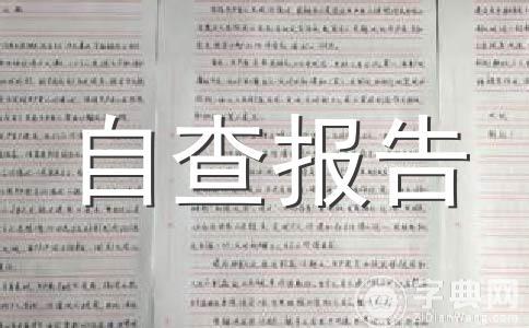 【精品】安全自查报告范文汇编11篇