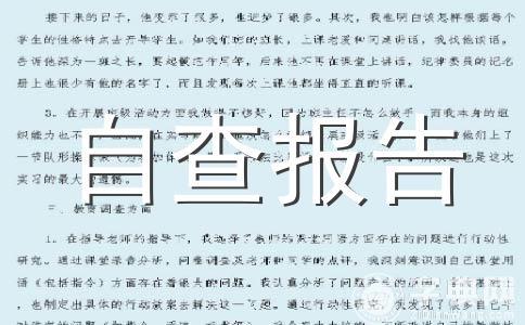 【精品】安全自查报告范文集锦11篇