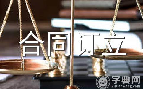 保险合同共用条款的法律规定是怎样的?