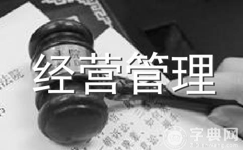 新安全生产法全文内容在我国是怎样规定的?
