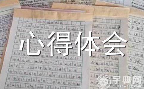 【精选】军训的心得体会范文集锦15篇