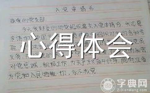 【精】2012年思想汇报范文合集5篇