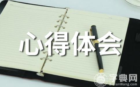 【热门】军训体会范文(通用七篇)