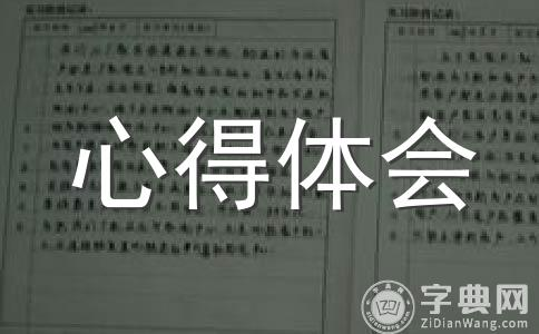 党员思想汇报2012范文