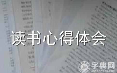 【精华】心得体会范文汇编6篇