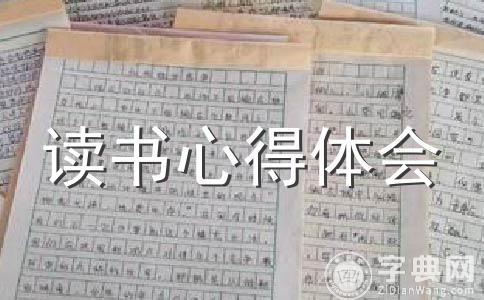 【精华】读书心得体会范文(通用11篇)