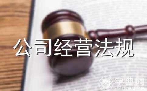 我国现行法律对担保无效民事责任的规定
