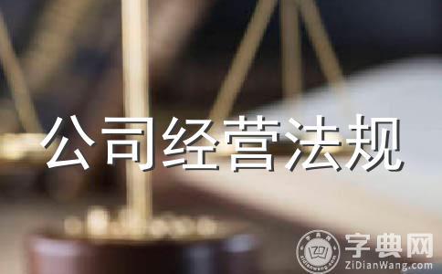 新公司法全文解释的亮点解读内容有哪些?