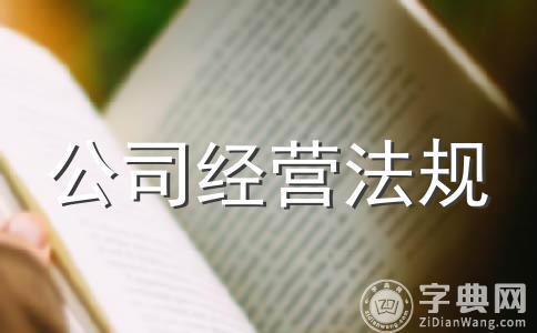 复制权的法律定义是什么