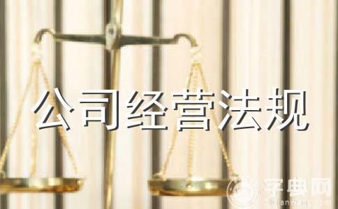 股权代持协议合法吗?有效力吗?