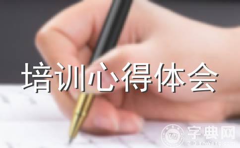 ★教师培训心得范文汇编九篇