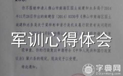 【荐】军训感受范文(通用6篇)