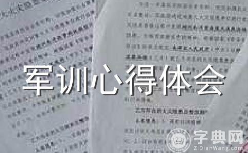 【精】军训的体会范文