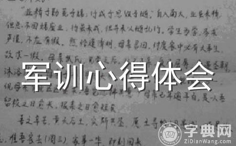 【推荐】高中军训心得范文汇编15篇