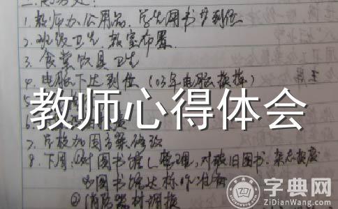 ★学习体会范文(通用十一篇)
