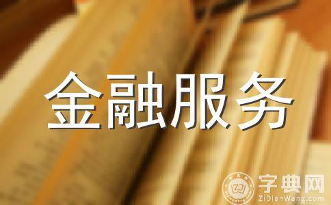 北京二套房房贷利率是多少?