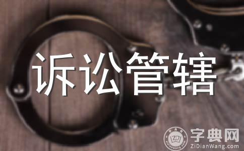 检察院刑事诉讼程序规定