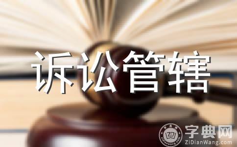 管辖权异议审理期限