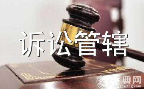 起诉后撤诉是否能中断诉讼时效