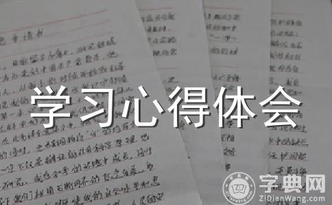 【热】师德学习心得体会范文15篇