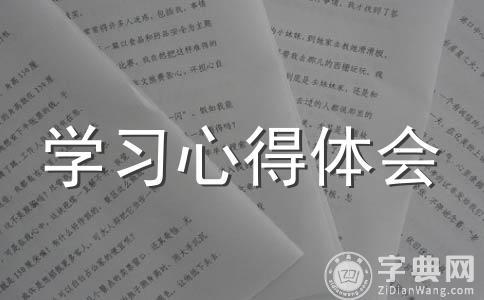 【精】幼儿教师心得体会范文(精选15篇)