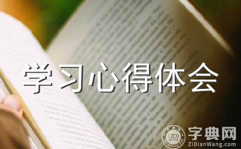 【必备】培训心得范文13篇