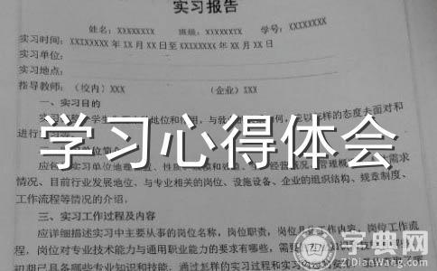 【推荐】学习体会范文合集5篇