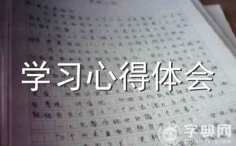 【荐】学习新课标心得体会范文(精选6篇)