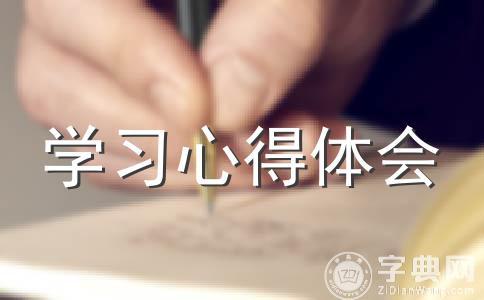 【荐】教师学习心得范文(精选十篇)