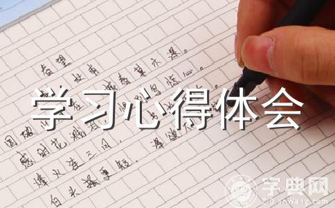 【实用】学习心得体会范文(精选六篇)