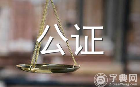遗产继承放弃公证的法律依据有哪些?