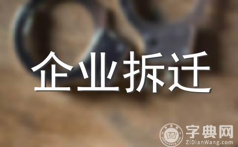 安徽省农村拆迁补偿条例是什么?