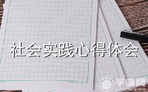 ★暑期社会实践心得范文集锦15篇
