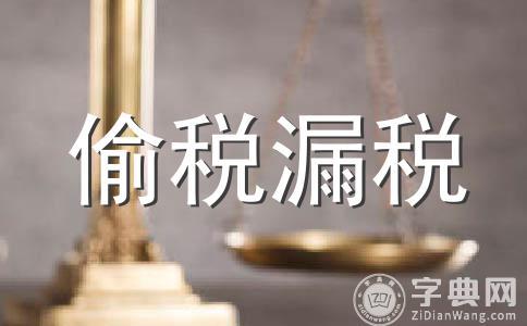 发现律师偷税漏税怎么举报?