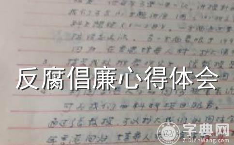 【必备】反腐范文集锦6篇