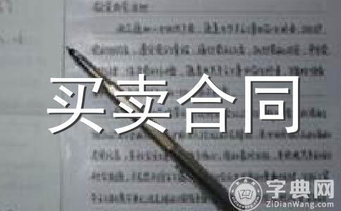 【推荐】合同范本范文