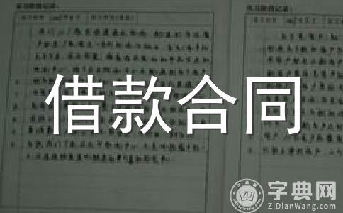 【热】借款合同范本范文(精选十一篇)