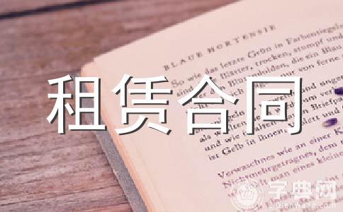 【荐】租房合同模板范文汇编12篇