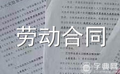 【推荐】合同书范文合集13篇